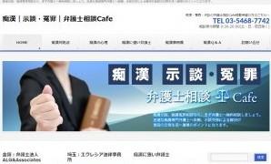 痴漢弁護士相談カフェ