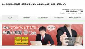 ネット誹謗中傷・風評被害弁護士カフェ