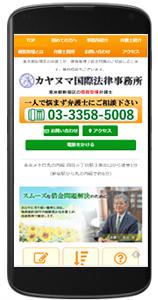 カヤヌマ国際法律事務所モバイル