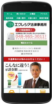 エクレシア法律事務所 | 本家サイト・モバイル
