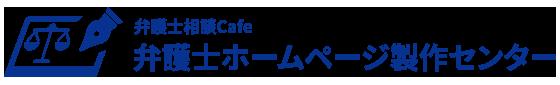 弁護士ホームページ制作事業センター|受任件数増加